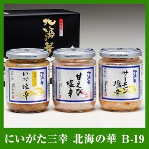 北海の華 サーモン・甘えび・いかの塩辛3種セット アトランティックサーモンのハラスとろける美味さ 甘エビを糀・塩で熟成した甘味旨味|niigata-furusatowari