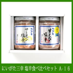 にいがた三幸 塩辛食べ比べセット サーモン塩辛・甘エビ塩辛 各1個 200g|niigata-furusatowari