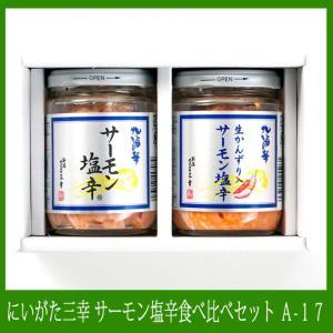 にいがた三幸 サーモン塩辛食べ比べセット サーモン塩辛・生かんずり入りサーモン塩辛 各1個 200g|niigata-furusatowari