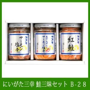 送料無料 にいがた三幸 鮭三昧セットサーモン塩辛・生かんずり入りサーモン塩辛・紅鮭 各1個 200g|niigata-furusatowari