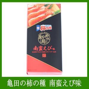 柿の種で有名な亀田製菓から、新潟限定の柿の種(南蛮えび味)が発売されました。  商品は小袋に入ってい...