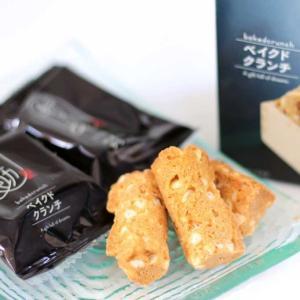 焼菓子 ベイクドクランチ 新潟県の新品種米「新之助」をライスパフに使用 チョコレートとあわせてサクサク食感 9個/1箱入り|niigata-furusatowari