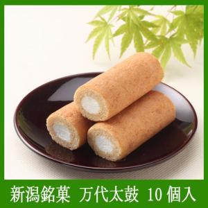 新潟土産 新潟銘菓 万代太鼓 10個入り 年輪状に焼き上げたソフトクッキー生地にクリームがタップリ しっとり食感とクリームの甘さが味わえます|niigata-furusatowari