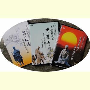 お買い得!「奥の細道」、「てまり」、「良寛の足跡と日本海の夕日」DVD3枚セット。|niigata-honmono