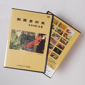 DVD 「動画素材集 日本の秋・紅葉」|niigata-honmono