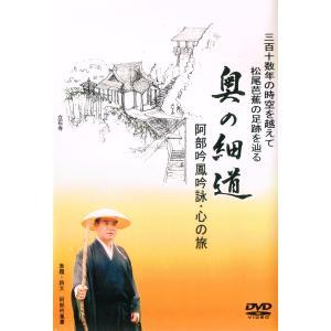 DVD 阿部吟鳳吟詠・心の旅「奥の細道」|niigata-honmono
