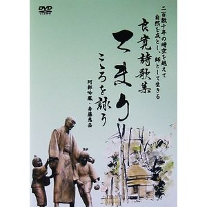 DVD 良寛詩歌集「てまり」こゝろを詠う|niigata-honmono