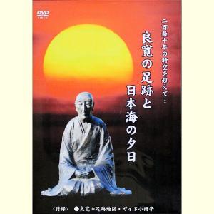 DVD 「良寛の足跡と日本海の夕日」|niigata-honmono