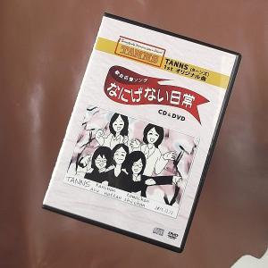 CD TANNS(ターンズ)初オリジナル曲「なにげない日常」(DVD付)|niigata-honmono