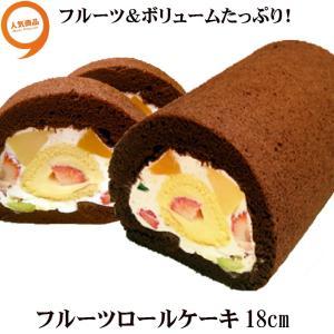 フルーツロールケーキ 18cmサイズ フルーツ ケーキ お取り寄せ フルーツ ロールケーキ ギフト ...