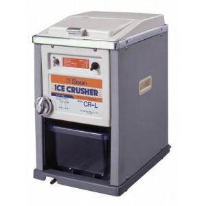 業務用 CR-L 電動式アイスクラッシャー スワン niigata-kitchen