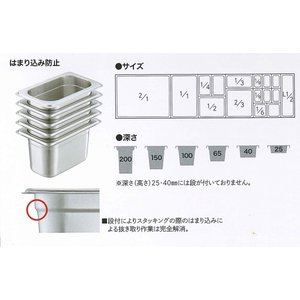 18-8ステンレス ホテルパン2 L1/2 150mm niigata-kitchen