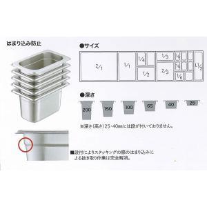 18-8ステンレス ホテルパン2 1/1 40mm niigata-kitchen