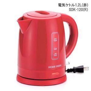 電気ケトル 1.2 赤 ロッソ SDK-120R |niigata-kitchen