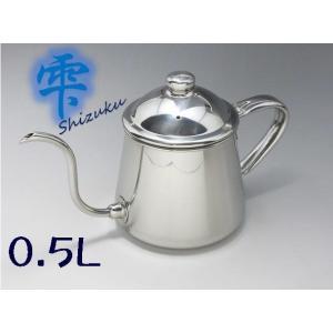 18-8 タカヒロ コーヒードリップポット 雫 0.5L|niigata-kitchen
