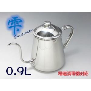 18-8 タカヒロ コーヒードリップポット 雫 0.9L(電磁調理器対応)|niigata-kitchen