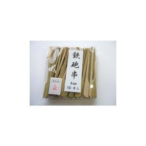 全長:90mm 入れ数:100本入  ●青竹製の飾り串の一種で、根本の部分の片側に、板状の持ち手が付...