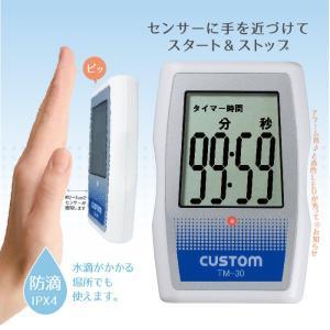 ノンタッチタイマー TM-30 カスタム製|niigata-kitchen