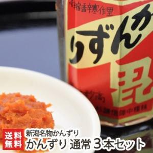 「ゆずの香り」にみなぎる「うま辛味」!箸持つ手が止まらない! 新潟の名産品『かんずり』の3本セットを...