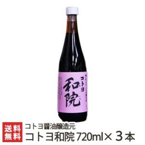 だし醤油 コトヨ和院720ml×3本セット 新潟の老舗 コトヨ醤油醸造元/送料無料|niigata-shop