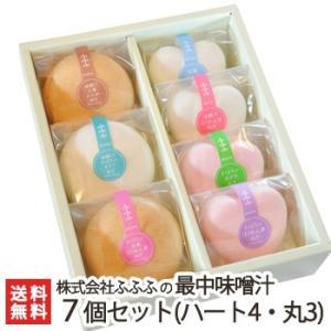 笑顔になれる最中味噌汁 7個セット (ハート×4 丸×3)/ラッピング可 ギフト プレゼント お祝い 贈り物 のし無料 送料無料