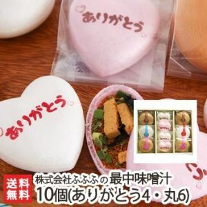 笑顔になれる最中味噌汁 ありがとう文字入り 10個セット(ありがとう文字入り×4 丸型×6)/ラッピング可 ギフト 贈り物 のし無料 送料無料|niigata-shop
