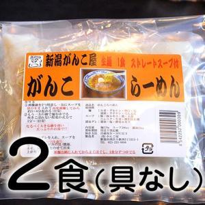 新潟名物 がんこラーメン 2食入り/魚介風豚骨醤油味 白湯スープ 和風スープ オリジナル麺/送料無料|niigata-shop|02