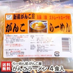 新潟名物 がんこラーメン 4食入り/魚介風豚骨醤油味 白湯スープ 和風スープ オリジナル麺/送料無料|niigata-shop