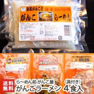 新潟名物 がんこラーメン 4食入り(具材付き)/魚介風豚骨醤油味 白湯スープ 和風スープ オリジナル麺/送料無料|niigata-shop