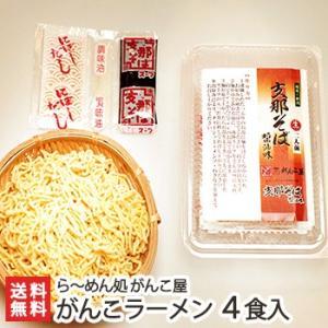 新潟懐かし支那そば 4食入り/送料無料|niigata-shop