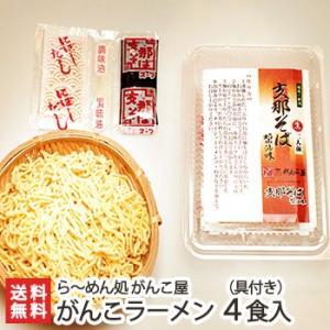 新潟懐かし支那そば 4食入り(具材付き)/送料無料|niigata-shop