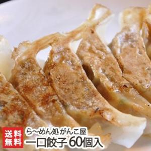 新潟がんこ屋 こだわりの一口餃子 60個入り にんにく不使用/送料無料|niigata-shop