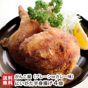 にいがた半身揚げ(プレーンorカレー味)4個入/ら〜めん処 がんこ屋/送料無料|niigata-shop