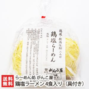 鶏塩ラーメン 4食入り(具付き:味玉 4個・メンマ 150g・焼豚 4枚)/ら〜めん処 がんこ屋/送料無料|niigata-shop