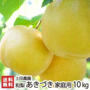 新潟産 梨 あきづき 家庭用10kg 土田農園/送料無料|niigata-shop