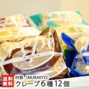 クレープ 6種・12個詰め合わせセット 村恭 冷凍便対応可 新潟名物/お中元ギフト/のし無料/送料無料|niigata-shop