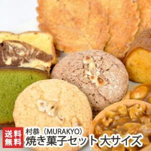 焼き菓子詰め合わせ 大サイズギフトセット 村恭/お中元ギフト/のし無料/送料無料|niigata-shop