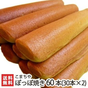 ぽっぽ焼き(蒸気パン)60本セット 新潟名物・屋台の大定番 こまち屋/送料無料|niigata-shop