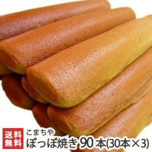 ぽっぽ焼き(蒸気パン)90本セット 新潟名物・屋台の大定番 こまち屋/送料無料 niigata-shop