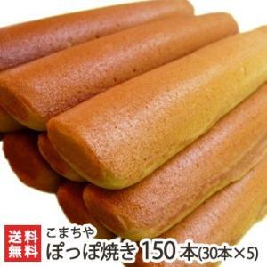 ぽっぽ焼き(蒸気パン)150本セット 新潟名物・屋台の大定番 こまち屋/送料無料|niigata-shop