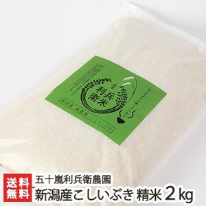 令和元年度新米 新潟産 炊きあがりが楽しみになるこしいぶき 精米2kg 五十嵐利兵衛農園/のし無料/送料無料|niigata-shop