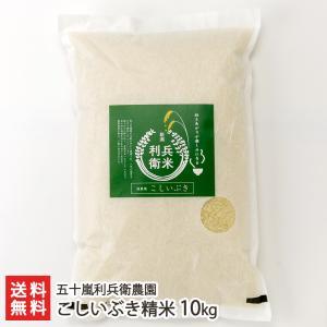 令和元年度新米 新潟産 炊きあがりが楽しみになるこしいぶき 精米10kg 五十嵐利兵衛農園/のし無料/送料無料|niigata-shop