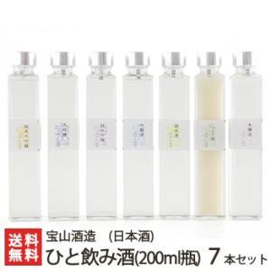 宝山酒造 ひと飲み酒 200mlボトル瓶 7本セット/のし無料/送料無料|niigata-shop