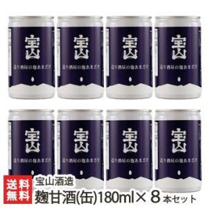造り酒屋の麹甘酒(缶)180ml×8本 宝山酒造/お中元ギフト/のし無料/送料無料|niigata-shop