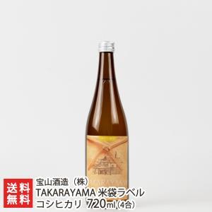 TAKARAYAMA 米袋ラベル コシヒカリ 720ml 宝山酒造/のし無料/送料無料|niigata-shop