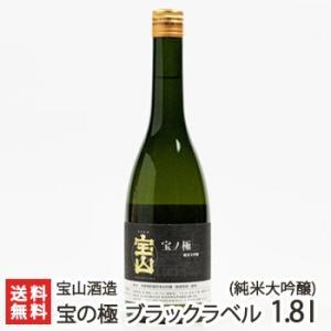 宝の極 純米大吟醸 ブラックラベル 720ml(4合) 宝山酒造/のし無料/送料無料|niigata-shop