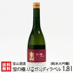 宝の極 純米大吟醸 バーガンディラベル 720ml(4合) 宝山酒造/のし無料/送料無料|niigata-shop
