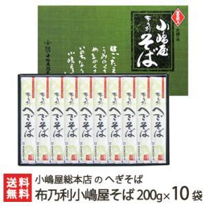 へぎそば 布乃利小嶋屋そば 200g×10袋(つゆ無) 小嶋...