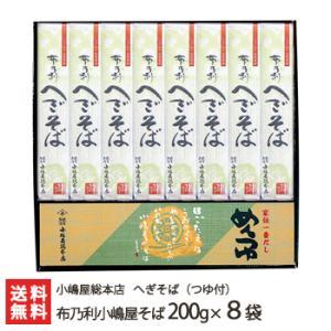 布乃利小嶋屋そば 200g×8袋