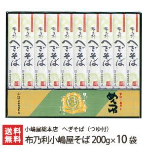 布乃利小嶋屋そば 200g×10袋